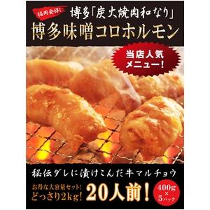 博多のマルチョウ味噌ダレ.jpg