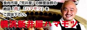 横浜荒井.jpg