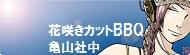 花咲きサイトヘッダー.jpg