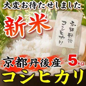 京都丹波コシヒカリ5キロ.jpg